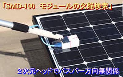 SMD-100 モジュールの欠陥検索
