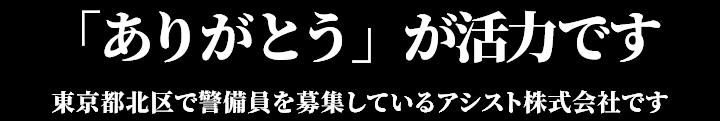 「ありがとう」が活力です。東京都文京区で警備員を募集しているアシスト株式会社です。