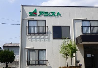 富岡支店/土木建設